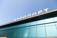 机场大厦 库存照片