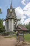 杀害领域,柬埔寨 免版税库存图片