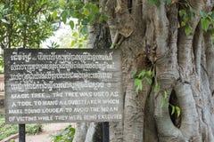 杀害领域,柬埔寨 库存照片