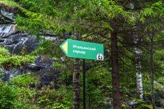 村庄Ruskeala, Sortavala,卡累利阿共和国,俄罗斯, 2016年8月14日:山公园,索引`意大利猎物` 免版税图库摄影