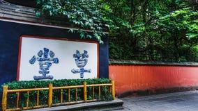 杜甫在成都,四川,中国盖了村庄 免版税库存照片
