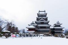 松本城乌鸦城堡在那古野市,日本 城堡 库存图片