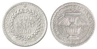 柬埔寨人二百瑞尔硬币 免版税库存图片