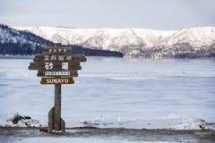 标志向Sunayu Kussharo湖,日本 免版税库存照片