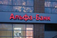 标志在办公楼的阿尔法银行 库存照片