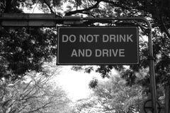 标志板不喝并且不驾驶委员会 免版税库存图片