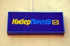 标志`网络邮件` 免版税库存照片