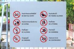 标签禁止章程与不做活动在公园,套禁止标志包括禁烟或没有酒精和其他 库存图片
