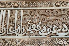 格拉纳达-伊斯兰教的书法建筑细节-阿尔罕布拉宫,格拉纳达,西班牙 库存图片
