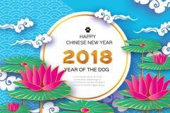 桃红色Origami Waterlily或莲花 愉快的农历新年2018年贺卡 狗的年 文本 圈子框架 图库摄影