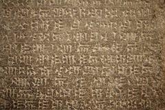 楔形文字的古老文字背景 免版税图库摄影