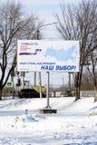 横幅与俄国人的总统的竞选日期  库存图片