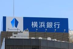 横滨银行日本 免版税库存图片