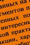 橙色俄语 库存照片