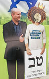 2015次以色列议会选举 图库摄影