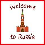 欢迎光临俄罗斯!明信片或邀请 库存例证