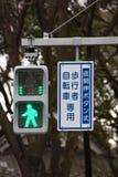 步行者去日本的信号 免版税库存照片