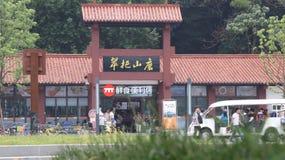 武汉东湖磨山风景区武汉东湖磨山风景区 库存图片