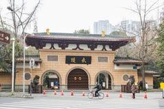 永陵博物馆门 免版税库存照片