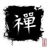 汉字书法汉语 日本字母表翻译意思禅宗 难看的东西方形的黑颜色背景 Sumi e样式 库存例证