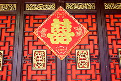 汉字双幸福,装饰中国标志双愉快为婚姻 免版税库存图片
