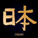 汉字象形文字日本 库存图片