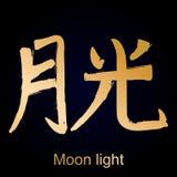 汉字象形文字月光 免版税库存图片