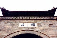 汉语房檐  库存图片