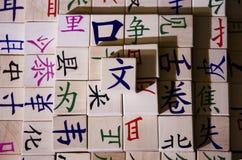 汉语的字符 免版税库存图片