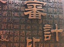 汉语的字符 免版税库存照片