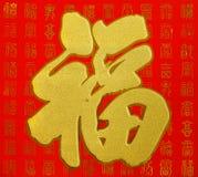 汉语祝福的字符 图库摄影