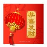 汉语设计新年度 免版税库存照片