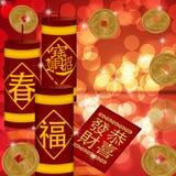 汉语铸造爆竹金子新年度 皇族释放例证