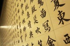 汉语 库存图片