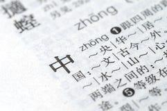 汉语 图库摄影