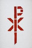 池氏希腊字母的第17字 免版税库存照片
