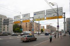 汽车、步行者和路标莫斯科17 07 2017年 免版税库存照片