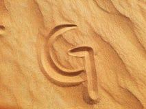 沙漠的沙子 免版税库存照片
