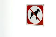 没有狗允许的符号 免版税库存照片