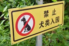 没有狗的通知 免版税库存照片