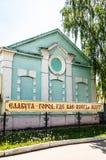 没有wimdows的房子在Yelabuga 库存图片