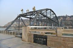 黄河的兰州铁桥梁 免版税库存图片