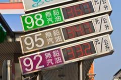 油价牌台湾 库存图片