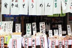 沿街道的日本人地方食品店对Hasedera寺庙 库存照片