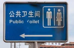 沿街道,北京的蓝色公共厕所标志 免版税图库摄影