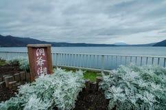 洞爷湖 图库摄影