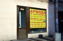 经济危机在俄罗斯 库存照片