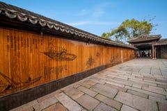 浙江嘉兴Wuzhen Xiga周济文化走廊 免版税库存照片