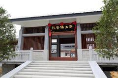 浙江菩萨学院,多孔黏土rgb的门 免版税库存图片