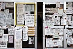 海啸日本2011年福岛 免版税库存照片